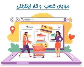 مزایای کسب و کار اینترنتی چیست ؟